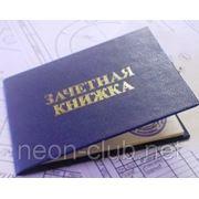 Изготовление зачетных книжек для студентов. фото