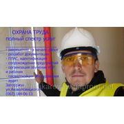 Охрана труда по Запорожской области фото
