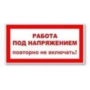Таблички и плакаты по Охране Труда и АБВР (в ассортименте) фото