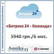 """Битрикс 24 - Команда"" фото"