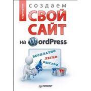 Грачев Андрей Создаем свой сайт на WordPress: быстро, легко и бесплатно. Работа с CMS WordPress 3.5 фото