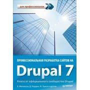Б. Мелансон, Д. Нордин, Ж. Луиси Профессиональная разработка сайтов на Drupal 7 фото