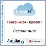 """""""Битрикс 24 - Проект"""""""