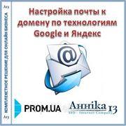 Настройка почты к домену по технологиям Google и Яндекс для сайта на prom.ua