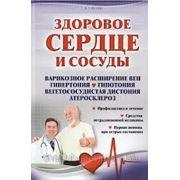 Лекция №2 доктор мед. наук Довганина И.Ю. фото