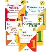 Рабочие тетради 1 класс Школа России ФГОС фото