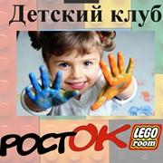 """Детский клуб """"РостОК"""" фото"""