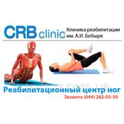 Реабилитационный центр ног