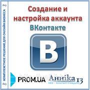 Создание и настройка бизнес странички в ВКонтакте для сайта на prom.ua фото