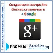 Создание и настройка бизнес странички в +Google для сайта на prom.ua