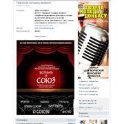 Создание групп в социальных сетях ВКонтакте, Facebook