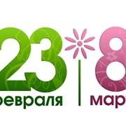 Подарки к праздникам 23 февраля и 8 марта фото