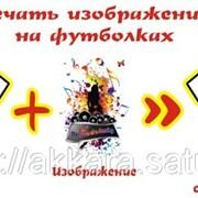 Нанесение изображения на футболки (футболка входит в стоимость), Шымкент фото