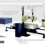 Агрегат формовочный МЗЛП 01.01 фото