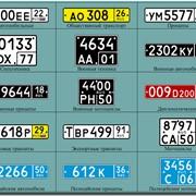 Автомобильные номера фото