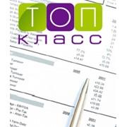 Подготовка и сдача бухгалтерской отчетности фото