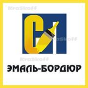 ЭМАЛЬ-БОРДЮР (Стройпродукция) – акриловая эмаль (краска) для бордюров фото