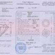 Сертифицированные бриллианты фото