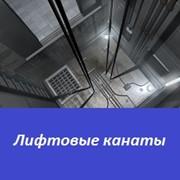 Лифтовые канаты фото