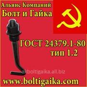Болт фундаментный изогнутый, тип 1.2 м16х1250 сталь 3. ГОСТ 24379.1-80 (вес шпильки 2.05 кг) фото