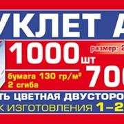 Буклет А4, 1000 шт. - 700 грн. фото