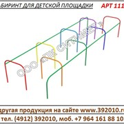 Лабиринт для детской площадки производство Рязань фото