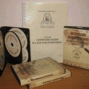 Финансовый анализ и бюджет предприятия. Видеокурс фото