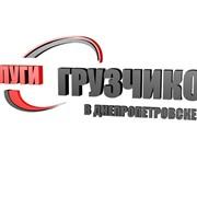 Услуги грузчиков фото