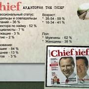Реклама в журнале Тhe Chief фото