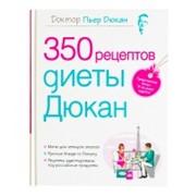 Книга Пьер Дюкан 350 рецептов диеты Дюкана фото