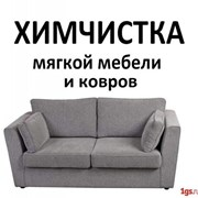 Химчистка мягкой мебели и ковров. Уборка квартир. фото