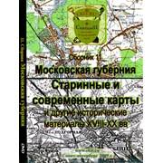Сбoрник кaрт Мoскoвскaя Гyбeрния 19-20 вeкa фото