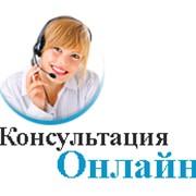 Онлайн консультация фото