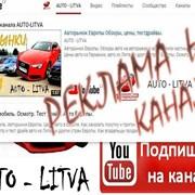 Реклама на автомобильном канале в YouTube. фото
