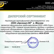 Продукция АКА-Скан. фото