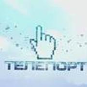 Телепорт в Красноярске фото