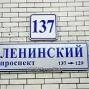 Изготовление указателей улиц и номеров домов, табличек фото