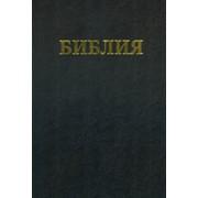 Библия. Формат 061. фото