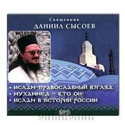 Аудиодиск Ислам - Православный взгляд. Мухаммед - кто он? Ислам в истории России . Лекции Даниила Сысоева фото