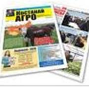 Газета Костанай рекламный фото