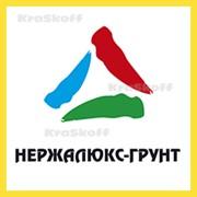 НЕРЖАЛЮКС-ГРУНТ (Краско) – адгезионный акриловый грунт для цветного и черного металла фото