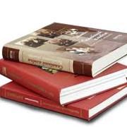 Книги в жестком переплете (7Б, 5Б и другие) фото