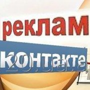 Платная реклама ВК фото