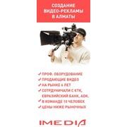 Изготовление видео рекламы в Алматы фото