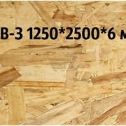 Ориентированно-стружечная плита OSB-3 1250х2500х6м фото