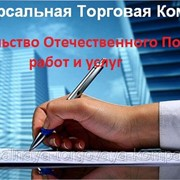 Свидетельство отечественного поставщика работ и услуг г.Павлодар фото