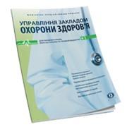 Журнал «Управління закладом охорони здоров'я» фото