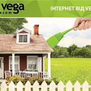 Интернет в частном секторе Львова от Vega фото