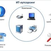 IT-аутсорсинг. Компания IT-Специалист в Харькове. фото