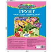 Почвогрунт питательный универсальный для овощных и цветочных культур 6л,10л,20л фото